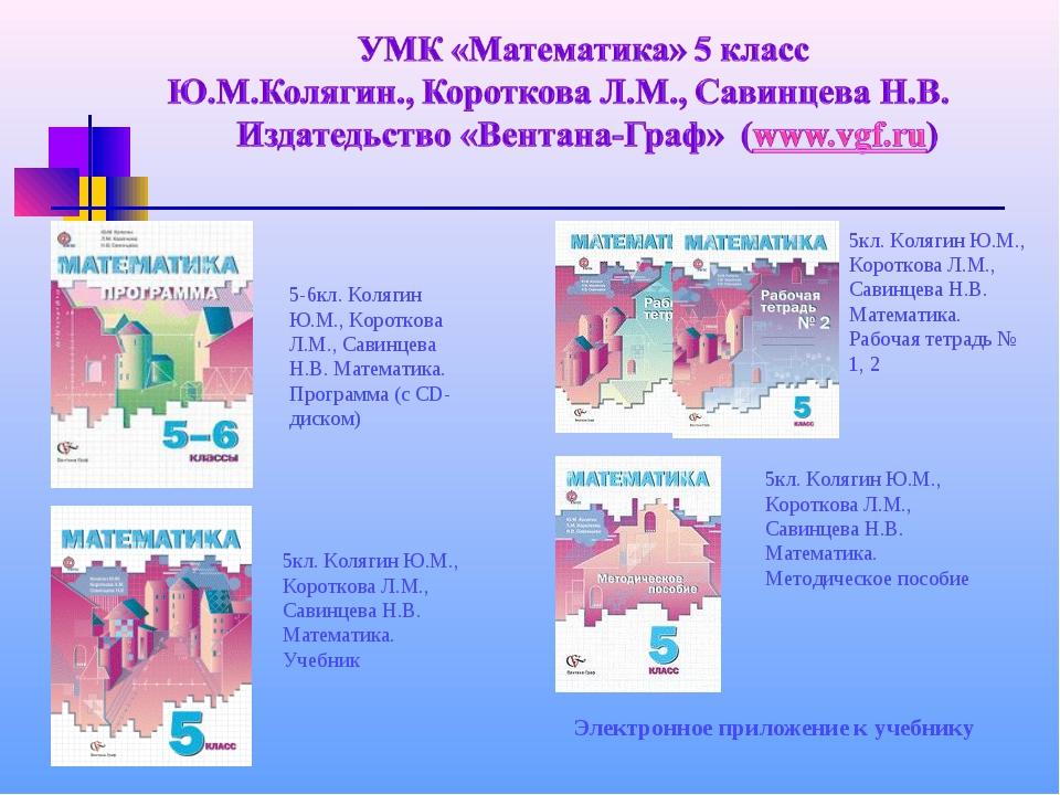 5-6кл. Колягин Ю.М., Короткова Л.М., Савинцева Н.В. Математика. Программа (с...