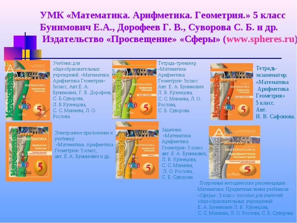 По фгос бунимович гдз математике класс 5 2018