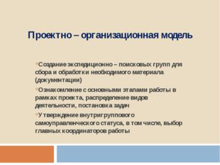 Проектно – организационная модель Создание экспедиционно – поисковых групп дл