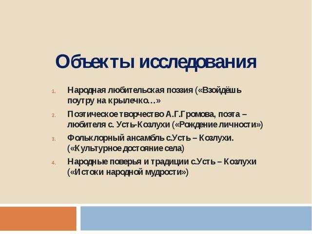 Объекты исследования Народная любительская поэзия («Взойдёшь поутру на крылеч...
