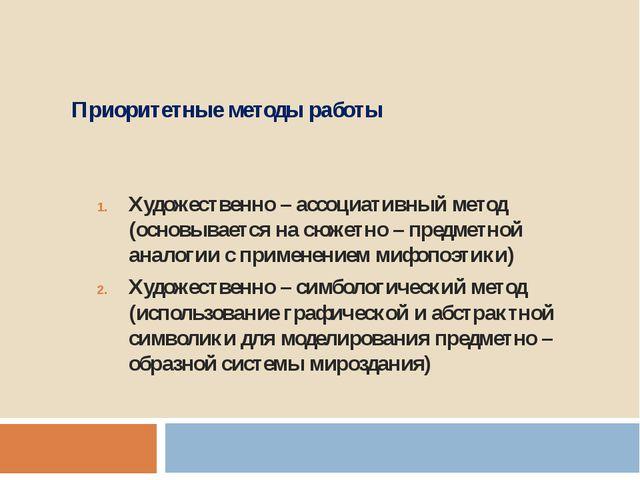 Приоритетные методы работы Художественно – ассоциативный метод (основывается...