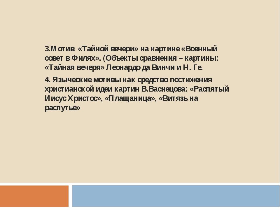3.Мотив «Тайной вечери» на картине «Военный совет в Филях». (Объекты сравнен...