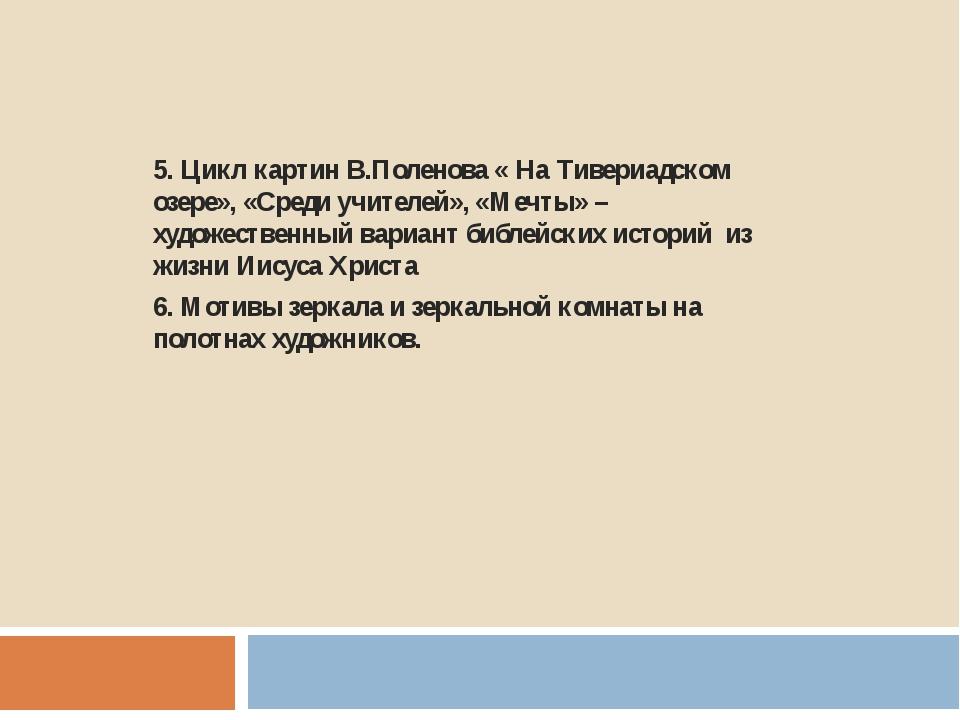 5. Цикл картин В.Поленова « На Тивериадском озере», «Среди учителей», «Мечты...