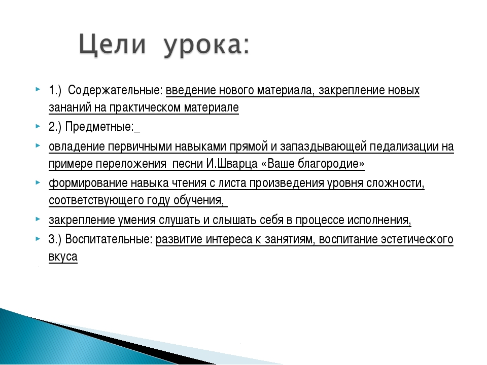 1.) Содержательные: введение нового материала, закрепление новых зананий на п...
