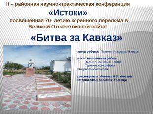 автор работы: Папикян Анжелика, 9 класс  место выполнения работы: МКОУ СОШ
