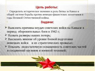 Цель работы: Определить историческое значение и роль битвы за Кавказ в общей