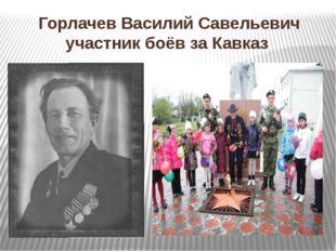 Горлачев Василий Савельевич участник боёв за Кавказ