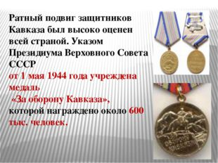 Ратный подвиг защитников Кавказа был высоко оценен всей страной. Указом Прези