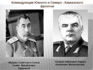Генерал-лейтенант Родион Яковлевич Малиновский. Маршал Советского Союза Семён