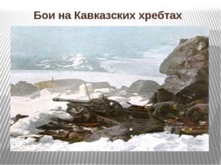 Бои на Кавказских хребтах