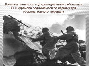 Воины-альпинисты под командованием лейтенанта А.С.Ефремова поднимаются по лед