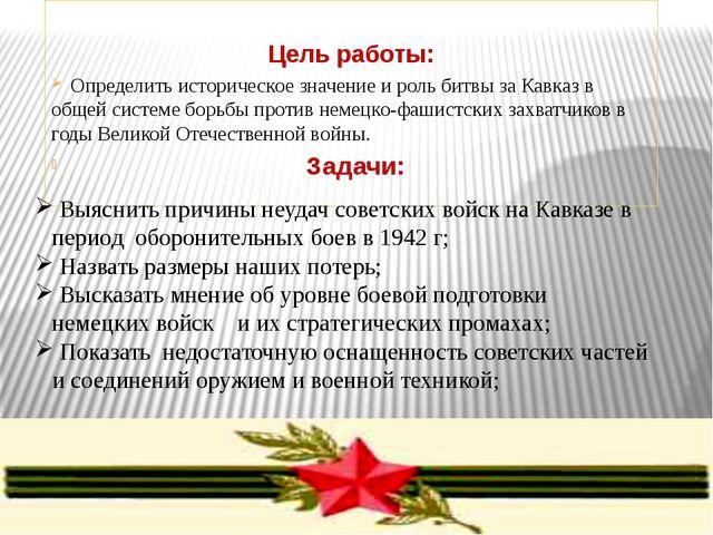 Цель работы: Определить историческое значение и роль битвы за Кавказ в общей...