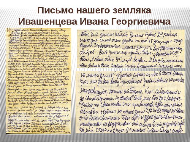 Письмо нашего земляка Ивашенцева Ивана Георгиевича