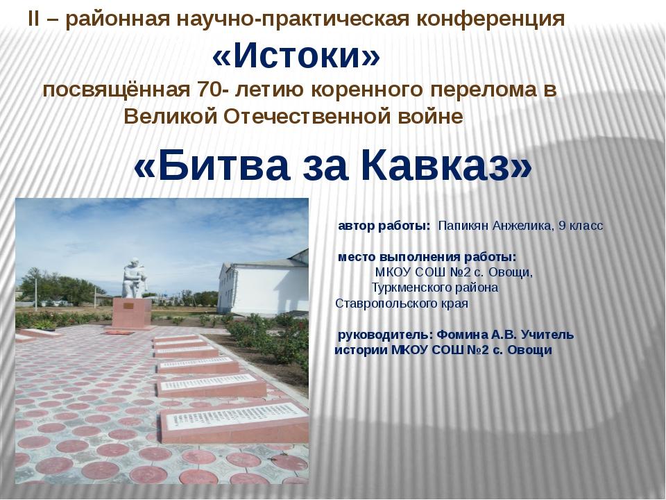 автор работы: Папикян Анжелика, 9 класс  место выполнения работы: МКОУ СОШ...