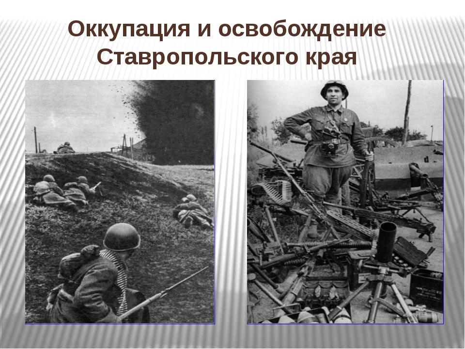 Оккупация и освобождение Ставропольского края