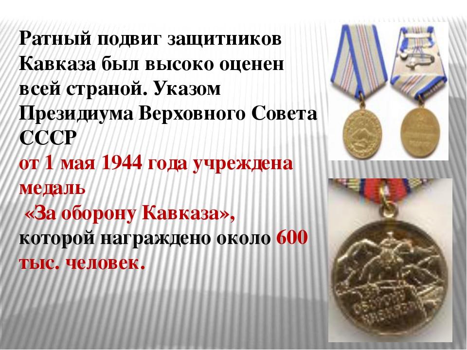 Ратный подвиг защитников Кавказа был высоко оценен всей страной. Указом Прези...