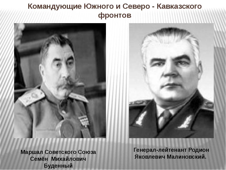 Генерал-лейтенант Родион Яковлевич Малиновский. Маршал Советского Союза Семён...