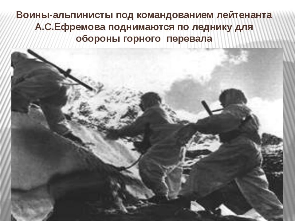 Воины-альпинисты под командованием лейтенанта А.С.Ефремова поднимаются по лед...