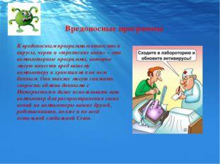 Вредоносные программы К вредоносным программам относятся вирусы, черви и «тро
