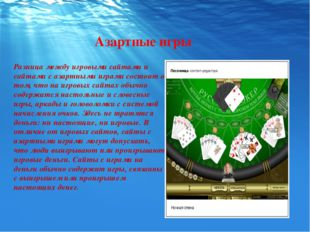 Азартные игры Разница между игровыми сайтами и сайтами с азартными играми сос