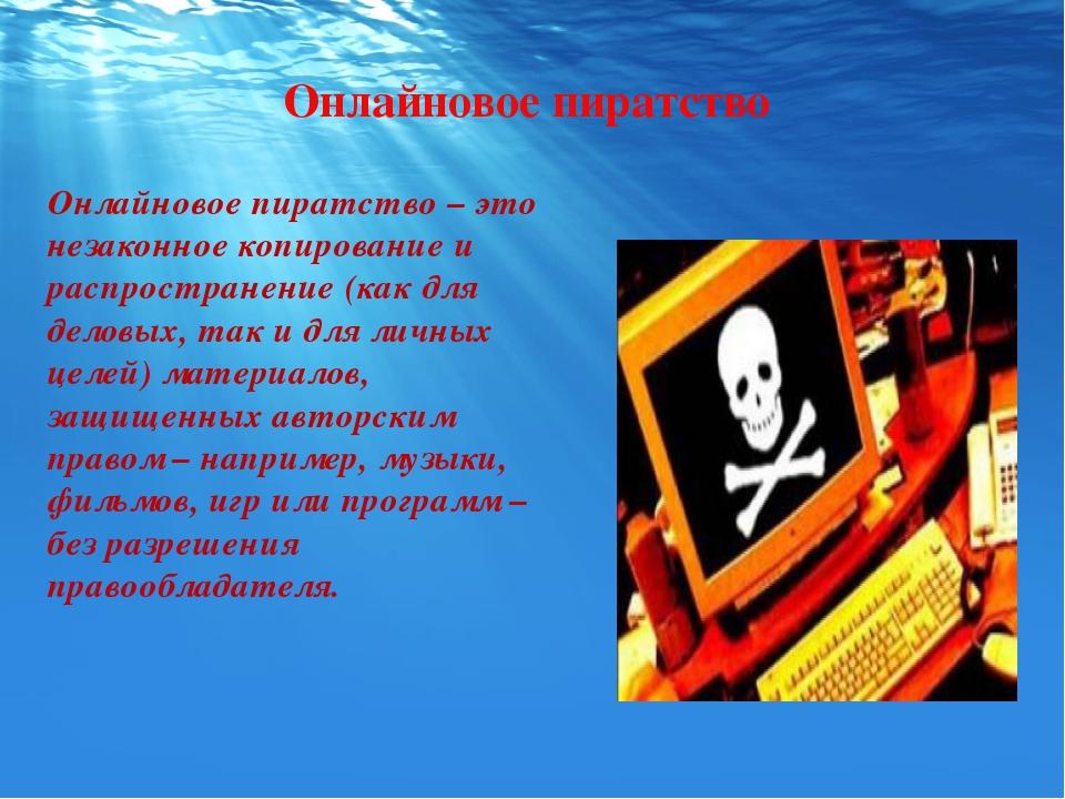 Онлайновое пиратство Онлайновое пиратство – это незаконное копирование и расп...