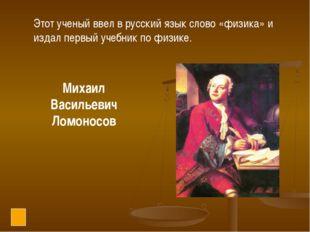 Этот ученый ввел в русский язык слово «физика» и издал первый учебник по физи