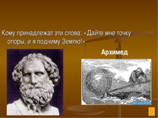 Кому принадлежат эти слова: «Дайте мне точку опоры, и я подниму Землю!» Архимед