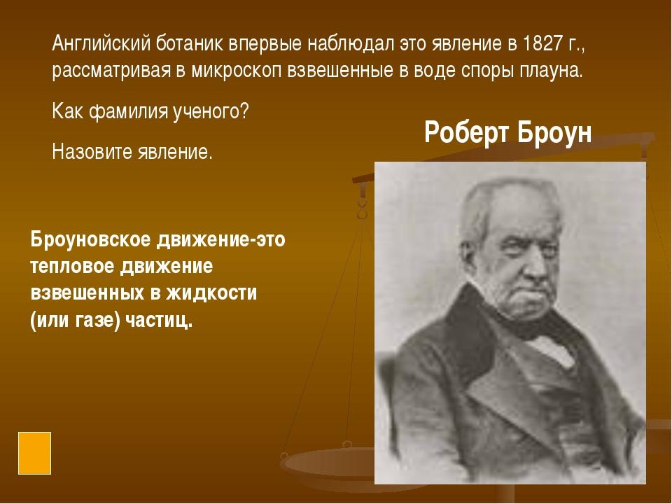 Английский ботаник впервые наблюдал это явление в 1827 г., рассматривая в мик...