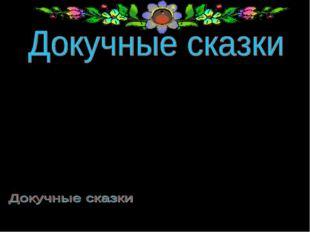 Это сказки, в которых многократно повторяется один и тот же фрагмент текста.