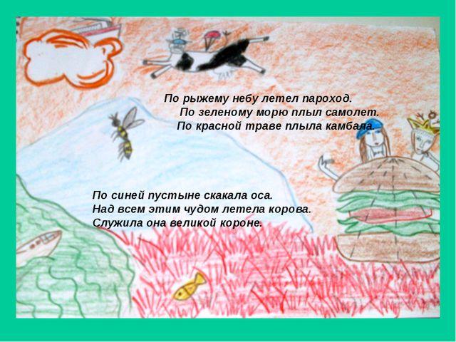По рыжему небу летел пароход. По зеленому морю плыл самолет. По красной траве...