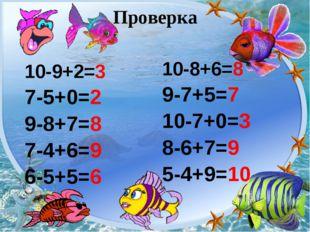 Проверка 10-9+2=3 7-5+0=2 9-8+7=8 7-4+6=9 6-5+5=6 10-8+6=8 9-7+5=7 10-7+0=3 8