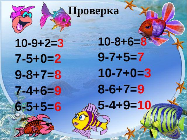 Проверка 10-9+2=3 7-5+0=2 9-8+7=8 7-4+6=9 6-5+5=6 10-8+6=8 9-7+5=7 10-7+0=3 8...