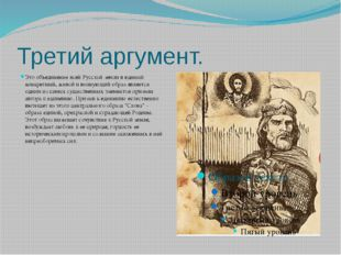 Третий аргумент. Это объединение всей Русской земли в единый конкретный, живо