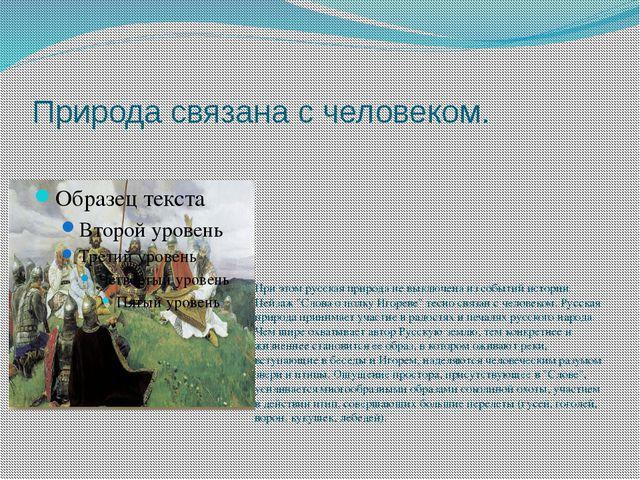 Природа связана с человеком. При этом русская природа не выключена из событий...