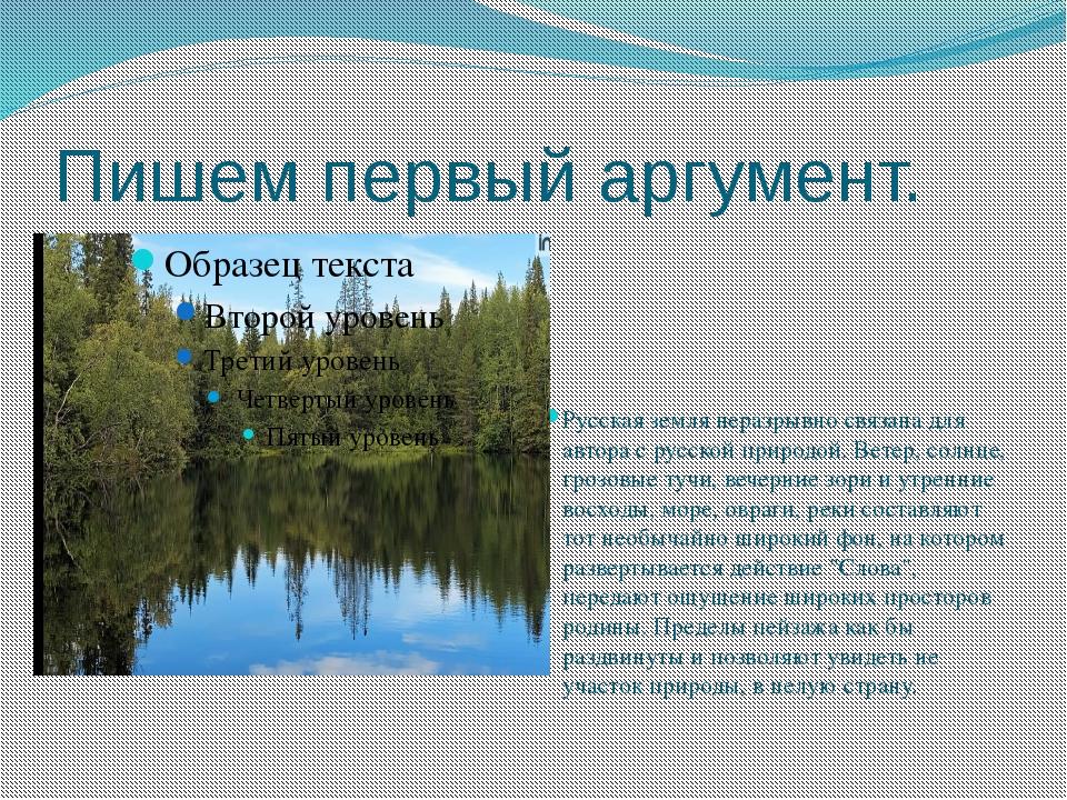 Пишем первый аргумент. Русская земля неразрывно связана для автора с русской...