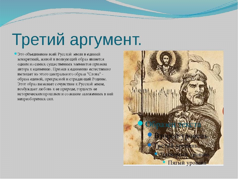 Третий аргумент. Это объединение всей Русской земли в единый конкретный, живо...