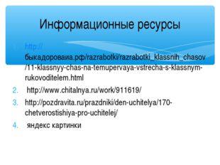 http://быкадороваиа.рф/razrabotki/razrabotki_klassnih_chasov/11-klassnyy-chas