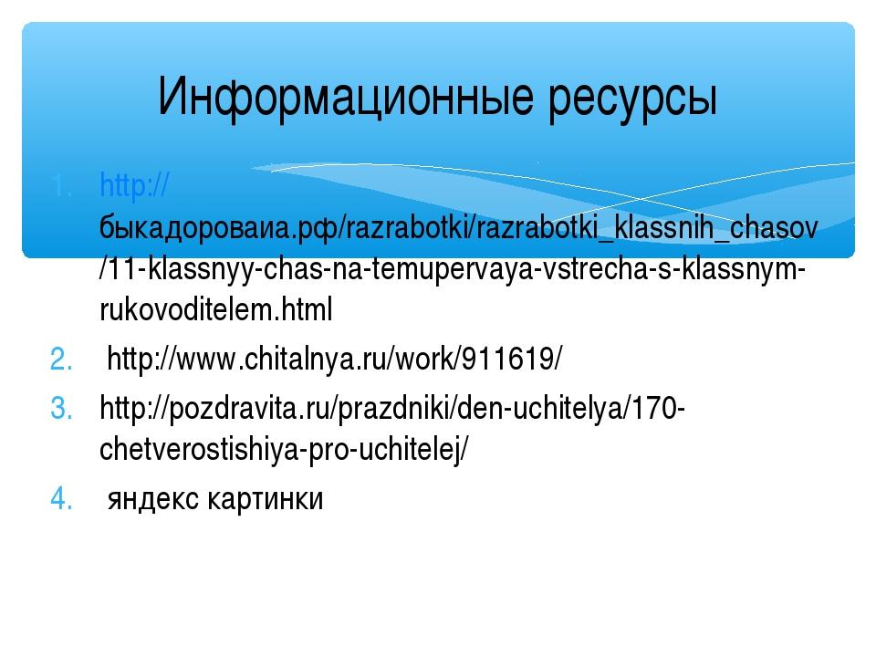 http://быкадороваиа.рф/razrabotki/razrabotki_klassnih_chasov/11-klassnyy-chas...