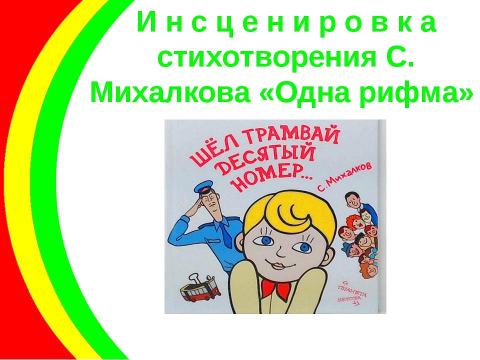 И н с ц е н и р о в к а стихотворения С. Михалкова «Одна рифма»