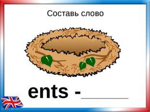 ents - Составь слово