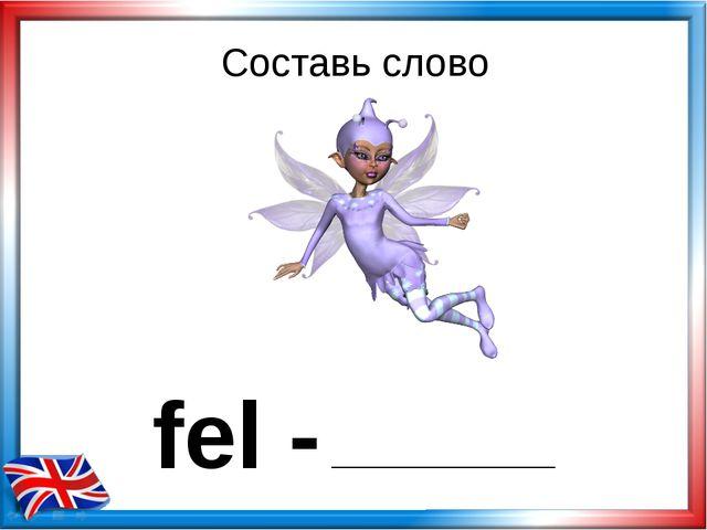 fel - Составь слово