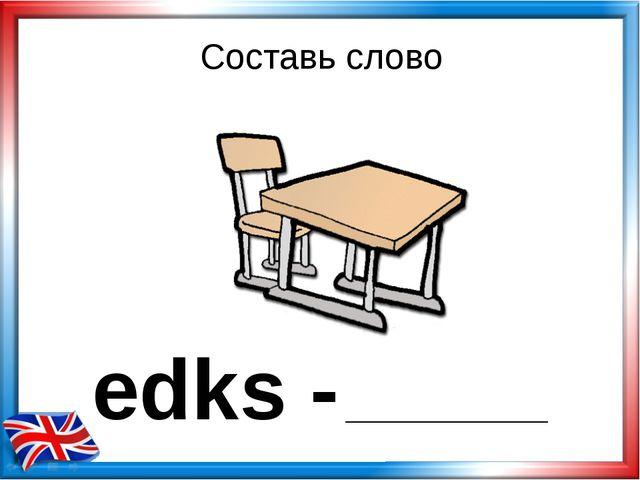 edks - Составь слово