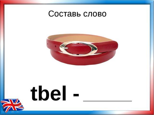 tbel - Составь слово