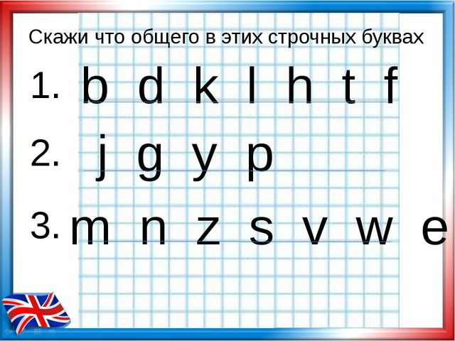 Скажи что общего в этих строчных буквах b d k l h t f j g y p m n z s v w e 1...