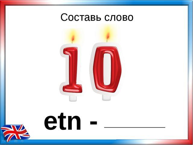 etn - Составь слово