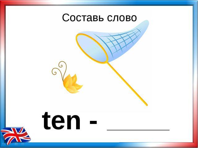 ten - Составь слово