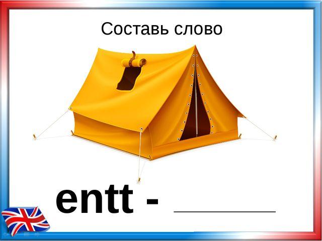 entt - Составь слово