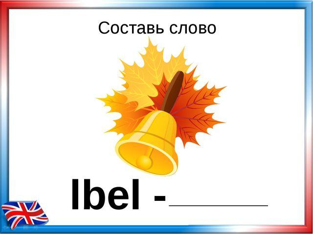 lbel - Составь слово