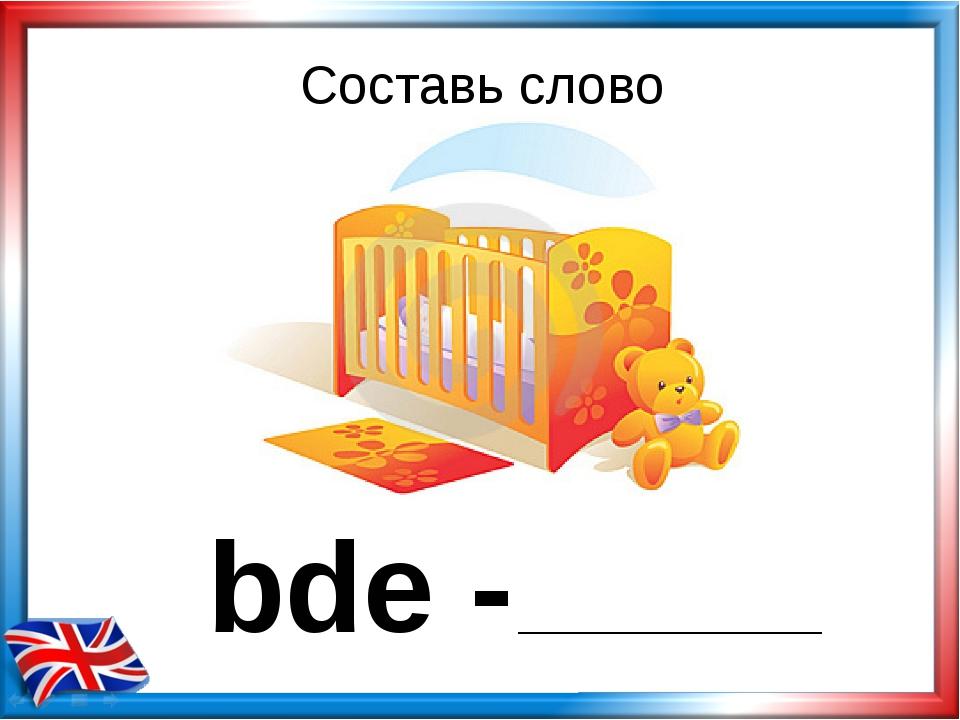 Составь слово bde -