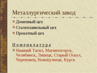 Металлургический завод Доменный цех Сталеплавильный цех Прокатный цех Н о м е